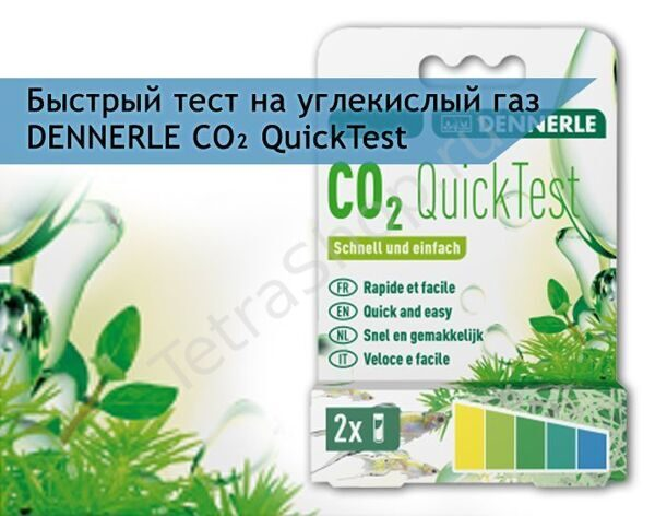 Dennerle CO₂ QuickTest 2