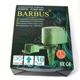 Помпа BARBUS PUMP 005